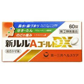 【第(2)類医薬品】【第一三共】新ルルAゴールドDX 60錠 【RCP】【セルフメディケーション税制 対象品】
