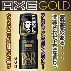 なんと!あの【ユニリーバ】AXE(アックス) フレグランス ボディスプレー ゴールド ウッドバニラの香り 60g が「この価格!?」しかも毎日ポイント2倍!※お取り寄せ商品 【RCP】