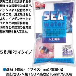 【ジェックス】GEX 人工海水シーウォーター 25 用★ペット用品 ※お取り寄せ商品【RCP】【10P03Dec16】