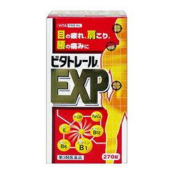 【ビタトレール】ビタトレールEXP270錠【第3類医薬品】