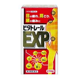 【第3類医薬品】【ビタトレール】ビタトレールEXP 270錠×3個セット【RCP】【10P03Dec16】