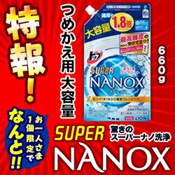 """特報!なんと!あの【ライオン】トップ SUPER NANOX(スーパー ナノックス) つめかえ用 大容量 660g が〜""""お一人さま1個限定""""でお試し特価! しかも毎日ポイント2倍! ※お取り寄せ商品【RCP】"""