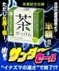 【クロバーコーポレーション】茶葉配合石鹸80g※お取り寄せ商品【CLV】【RCP】【10P06Aug16】