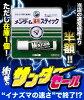 【近江兄弟社】メンターム薬用スティック4g※医薬部外品【RCP】【10P06Aug16】