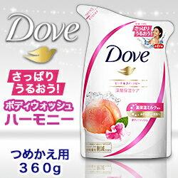 なんと!あの【ユニリーバ】ダヴ (Dove) ボディウォッシュ ハーモニー つめかえ用 360g が「この価格!?」しかも毎日ポイント2倍!※お取り寄せ商品【RCP】