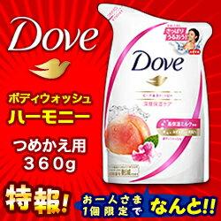 """特報!なんと!あの【ユニリーバ】ダヴ(Dove) ボディウォッシュ ハーモニー つめかえ用 360g が〜""""お一人さま1個限定""""でお試し特価! しかも毎日ポイント2倍! ※お取り寄せ商品【RCP】"""