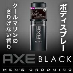 なんと!あの【ユニリーバ】AXE(アックス) フレグランス ボディスプレー ブラック 60g が「この価格!?」しかも毎日ポイント2倍! ※お取り寄せ商品【RCP】