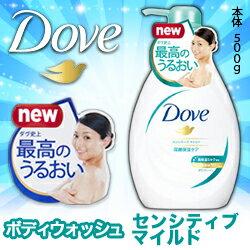 なんと!あの【ユニリーバ】ダヴ (Dove) ボディウォッシュ センシティブマイルド ポンプ 500g が「この価格!?」しかも毎日ポイント2倍!※お取り寄せ商品【RCP】