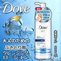 なんと!あの【ユニリーバ】ダヴ (Dove) ふきとり水クレンジング 235ml が「この価格!?」しかも毎日ポイント2倍!※お取り寄せ商品【RCP】