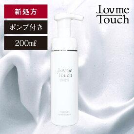 【新処方】Lov me Touch ラブミータッチ クレンジングソープ泡 ホームケアLTM 200mL 洗顔 クレンジング メイク落とし 石鹸 泡 ソープ
