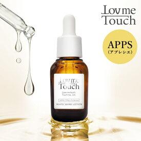 Lov me Touch ラブミータッチ ホワイトシャインローション 30mL 美容液 APPS TPNa フラーレン 上原恵理 医師 化粧品 コスメ ビタミン くすみ 乾燥 ハリ