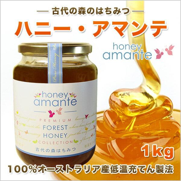 期間限定クーポンで【30%OFF】貴重な天然森の蜂蜜★ハニー・アマンテ(1,000g)1kg 古代森の花々のはちみつ 100%オーストラリア産 【低温充てん製法】酵素・ビタミン・ミネラルがたっぷり ハチミツ honey 2本ご購入で【送料無料】