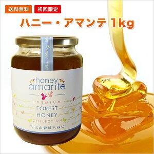 【初めてさん限定】【送料無料】貴重な天然森の蜂蜜★ハニー・アマンテ(1,000g)1kg 古代森の花々のはちみつ 100%オーストラリア産 【低温充てん製法】酵素・ビタミン・ミネラルがたっぷり