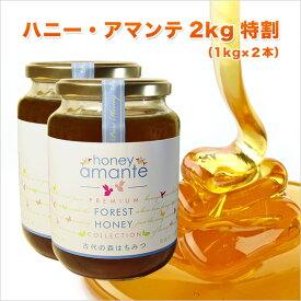マラソン目玉特価 【2本特割】貴重な天然森の蜂蜜★ハニー・アマンテ(1,000g×2本)2kg 古代森の花々のはちみつ 100%オーストラリア産 【低温充てん製法】酵素・ビタミン・ミネラルがたっぷり ハチミツ honey 【送料無料】