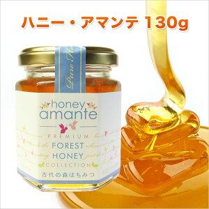 貴重な天然森の蜂蜜★ハニー・アマンテ(130g) 古代森の花々のはちみつ 100%オーストラリア産 【低温充てん製法】酵素・ビタミン・ミネラルがたっぷり ハチミツ honey
