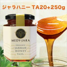 クーポンで最大30%OFF対象 ★ジャラハニー TA 20+(250g) マヌカハニーと同様の健康活性力! オーストラリア・オーガニック認定 蜂蜜 ※分析証明書付 非加熱 生はちみつ honey ハチミツ 【送料無料】
