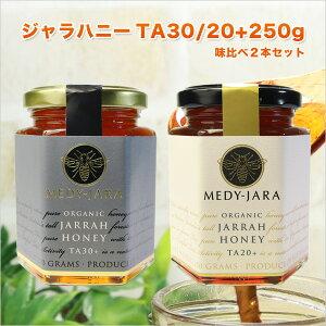 クーポンで最大30%OFF対象 【30+代替サイズ発送】★ジャラハニー味比べ TA 30+&20+(各250g)2本セット マヌカハニーと同様の世界最高級の健康活性力! オーストラリア・オーガニック認定 蜂蜜
