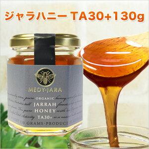 クーポンで最大30%OFF対象 ★ジャラハニー TA 30+(130g) マヌカハニーと同様の効果を持つ世界最高級の健康活性力! オーストラリア・オーガニック認定 蜂蜜 ※分析証明書付 非加熱 生はちみつ