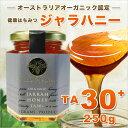 ★ジャラハニー TA 30+(250g) マヌカハニーと同様の効果を持つ世界最高級の健康活性力! オーストラリア・オーガニッ…