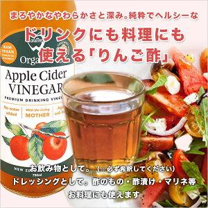 ★アップルサイダービネガー純りんご酢750mlニュージーランドオーガニック認定無添加非加熱オーク樽熟成砂糖不使用