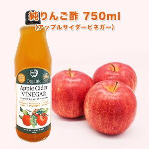 ニュージーランドオーガニック認定アップルサイダービネガー750ml
