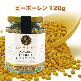 ジャラのスーパーフード★ビーポーレン(120g)BEEPOLLEN オーストラリア産 オーガニック認定 天然のサプリメント みつばち花粉