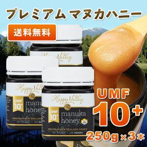 マヌカハニーUMF10+250gニュージーランド産蜂蜜UMF協会認定分析証明書付無添加非加熱天然生はちみつ2個ご購入で【送料無料】
