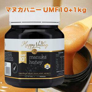 マヌカハニーUMF15+500gニュージーランド産蜂蜜UMF協会認定分析証明書付無添加非加熱天然生はちみつ【送料無料】