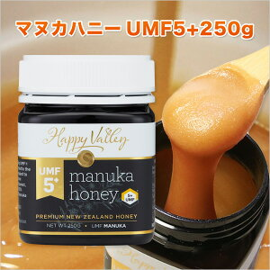 プレミアム マヌカハニー UMF 5+ 250g ニュージーランド産 蜂蜜 UMF協会認定 分析証明書付 無添加 無農薬 非加熱 天然生はちみつ honey 2個ご購入で【送料無料】定期割引特典付き