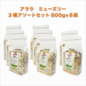 送料無料 アララ(ALARA) ミューズリー800g×8袋 3種アソートセット(デラックス×3・フルーツ&ナッツ×3・クランチ ブラン×2 合計8袋) 砂糖不使用 賞味期限長い ダイエット シリアル グラノーラ