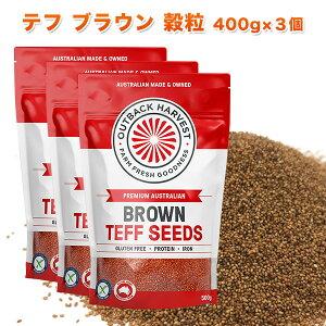 テフ 穀粒 ブラウン 400g×3個 TEFF BROWN GRAIN スーパーフード グルテンフリー 低GI オーストラリア産 お米に混ぜて栄養満点「テフごはん」キヌアを超える豊富な栄養価 雑穀 美容 ダイエット