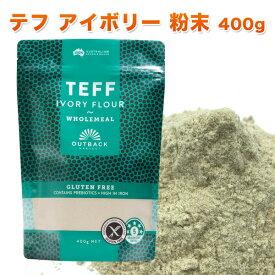 期間限定クーポンで20%OFF テフ 粉末 アイボリー 400g TEFF IVORY FLOUR スーパーフード グルテンフリー 低GI オーストラリア産 キヌアを超える豊富な栄養価 雑穀 美容 ダイエット
