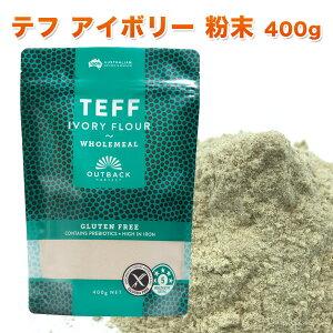 テフ 粉末 アイボリー 400g TEFF IVORY FLOUR スーパーフード グルテンフリー 低GI オーストラリア産 キヌアを超える豊富な栄養価 雑穀 美容 ダイエット