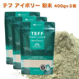 期間限定クーポンで20%OFF テフ 粉末 アイボリー 400g×3個 TEFF IVORY FLOUR スーパーフード グルテンフリー 低GI オーストラリア産 キヌアを超える豊富な栄養価 雑穀 美容 ダイエット