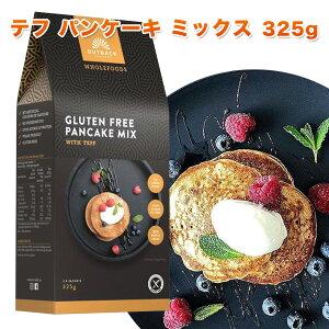 期間限定クーポンで20%OFF テフ パンケーキ ミックス 325g TEFF PANCAKE MIX スーパーフード グルテンフリー 低GI オーストラリア産 豊富な栄養価 ホットケーキ 美容 ダイエット
