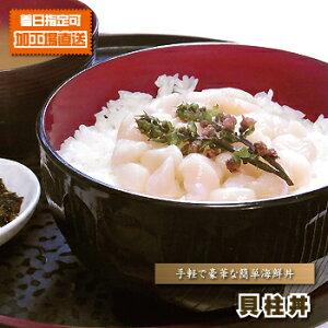 海鮮丼 かいばしら丼 『 ★手軽で簡単&豪華★ 貝柱丼 』 カイバシラ丼