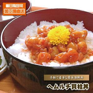 海鮮丼 かいばしら丼 『 ★手軽で簡単&豪華★ ヘムルチ貝柱丼 』 カイバシラ丼