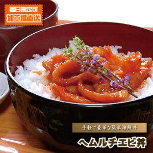 海鮮丼 セット 『 ★手軽で簡単&豪華★ ヘムルチエビ丼×5パック 』 えび丼 海老丼