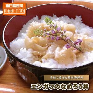 海鮮丼 えんがわ 『 ★手軽で簡単&豪華★ エンガワのなめろう丼 』 縁側 ナメロウ