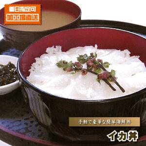 海鮮丼 セット 『 ★手軽で簡単&豪華★ イカ丼(カット済み)×5パック 』 いか丼 烏賊丼