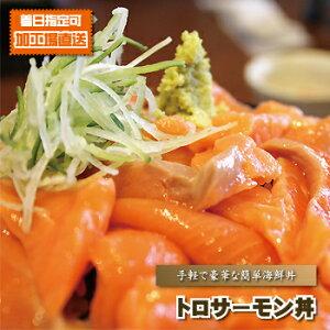 海鮮丼 セット 『 ★手軽で簡単&豪華★ トロサーモン丼(カット済み)×5パック 』 さーもん丼 鮭丼