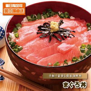 海鮮丼 マグロ丼 『 ★手軽で簡単&豪華★ まぐろ丼(カット済み) 』 鮪丼 鉄火丼