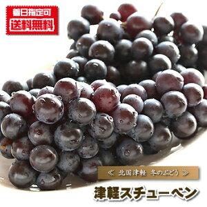 ぶどう スチューベン 『津軽スチューベン/2kg前後』 ブドウ 葡萄