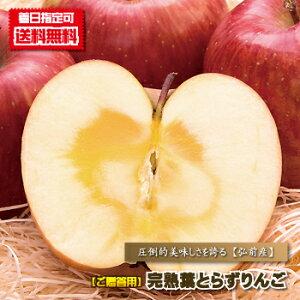 りんご 送料無料 『 【ご贈答用】津軽の完熟葉とらずりんご(ふじ)/3kg箱 』 リンゴ 林檎