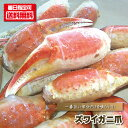 カニ爪 蟹爪 『 【送料無料】 ズワイガニ爪(2L)/1kg入り 』 ずわいがに ズワイ蟹 ずわい蟹