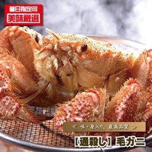 毛ガニ 北海道 『 【通殺し】 毛ガニ 』 けがに ケガニ 毛がに 毛蟹