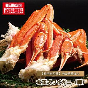 ズワイガニ 脚 『 【送料無料】 女王ズワイガニ(脚)/2kg前後 』 ずわいがに ズワイ蟹 ずわい蟹