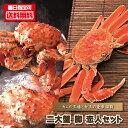 たらば蟹 ずわい蟹 『 【送料無料】二大蟹脚恋人セット 』 たらばがに ズワイガニ タラバ蟹 鱈場蟹 ずわいがに ズワイガニ ズワイ蟹