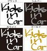 郵政儲蓄 ! 手寫的信件孩子在車貼紙車 / 兒童 / 汽車配件 / 手寫字元 / 簡單 / 時尚 / 密封 /Kids 在 car02P01Oct16