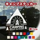 CAMPING・TENT・カッティングステッカー【横15cm】【ENJOY OUTDOOR】キャンプ/キャンピング/テント/CAMP/tent/アウト…